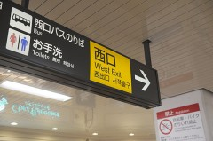 1.江田駅改札を出たら、西口へ向かいます